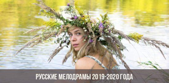 Mélodrames russes 2019-2020