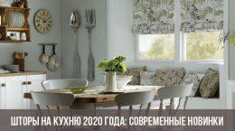 Des rideaux à la cuisine en 2020: l'actualité moderne