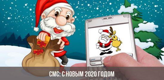 SMS: bonne année 2020