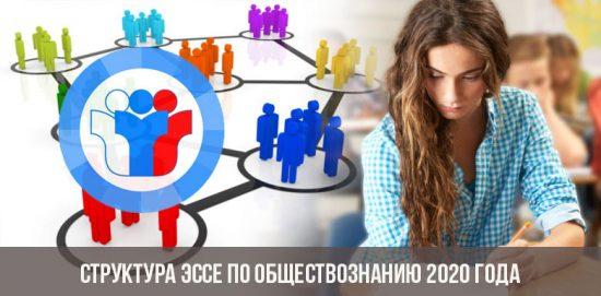 Essai sur les études sociales 2020