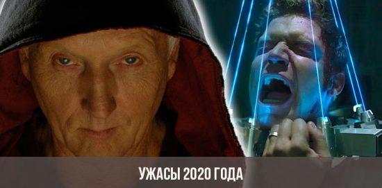 Les horreurs de 2020