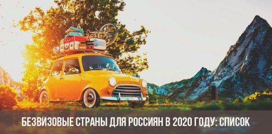 Pays sans visa pour la Russie en 2020