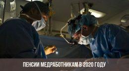 Pension aux travailleurs de la santé en 2020