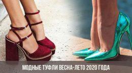 Chaussures à la mode printemps-été 2020