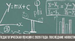 Pension éducative