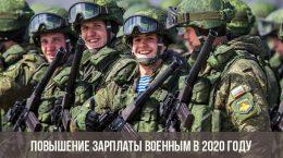 Augmentation du salaire militaire en 2020