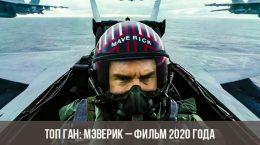 Top Gun: Maverick - Film de 2020