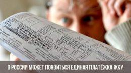 En Russie, un paiement unique pour les services de logement peut apparaître
