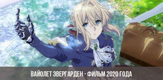 Violet Evergarden - film 2020