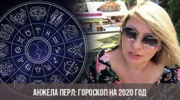 Angela Pearl: l'horoscope pour 2020
