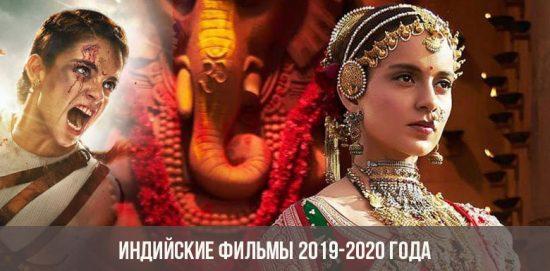 Films indiens 2019-2020