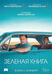Livre vert - film 2020
