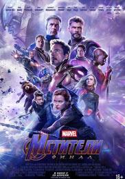 Avengers: Final Film 2020