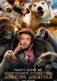 Amazing Journey du Dr Dolittle - Film 2020