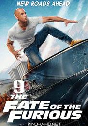 Fast & Furious 9 - film 2020