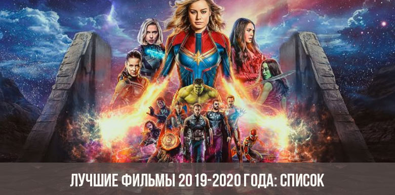 Les meilleurs films de 2019-2020: liste