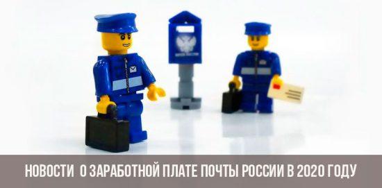 Salaire au bureau de poste de la Russie en 2020