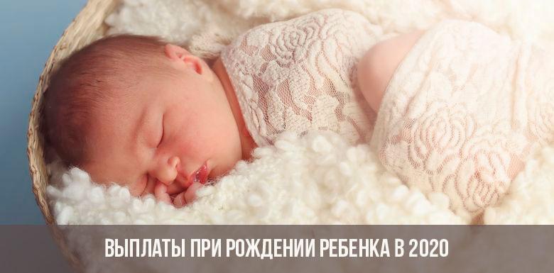 Allocation de naissance pour 2020