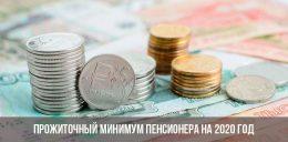 Le minimum vital du retraité pour 2020