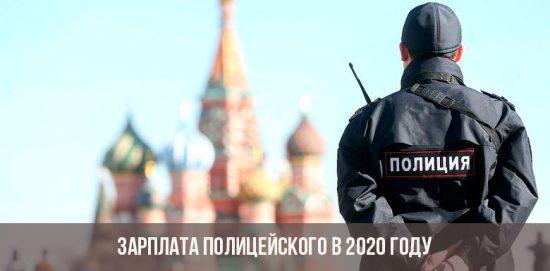 Salaire d'un policier en 2020